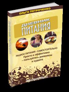 ДНЕВНИК ПИТАНИЯ-